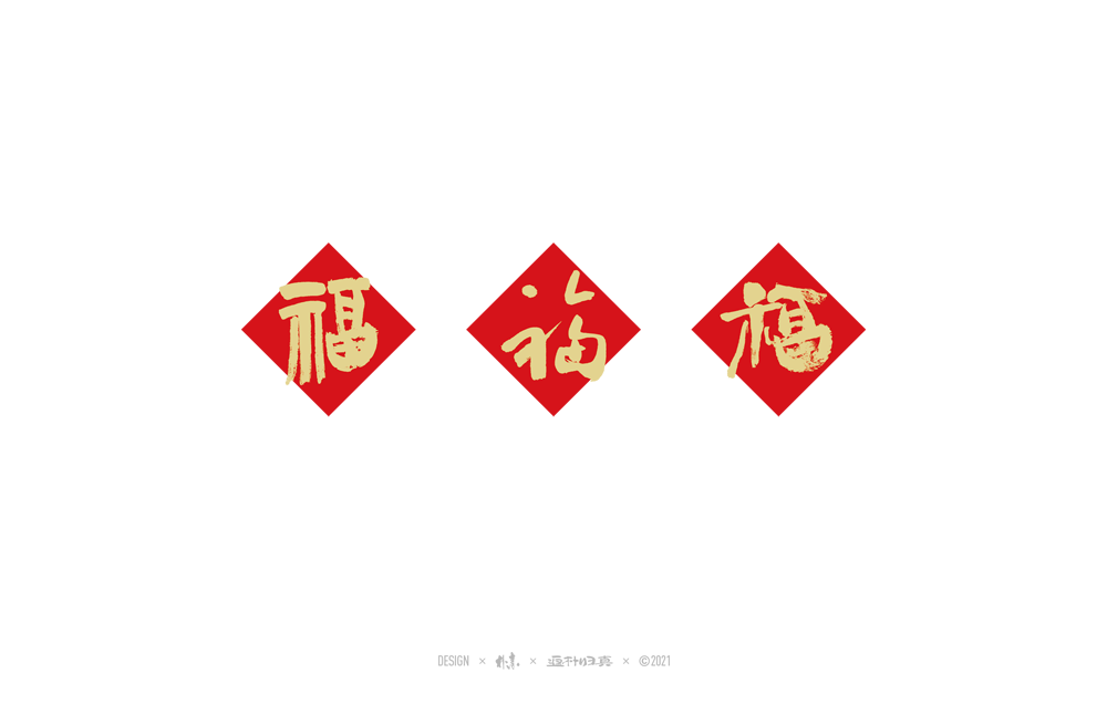 12p The latest collection of Chinese fonts #49