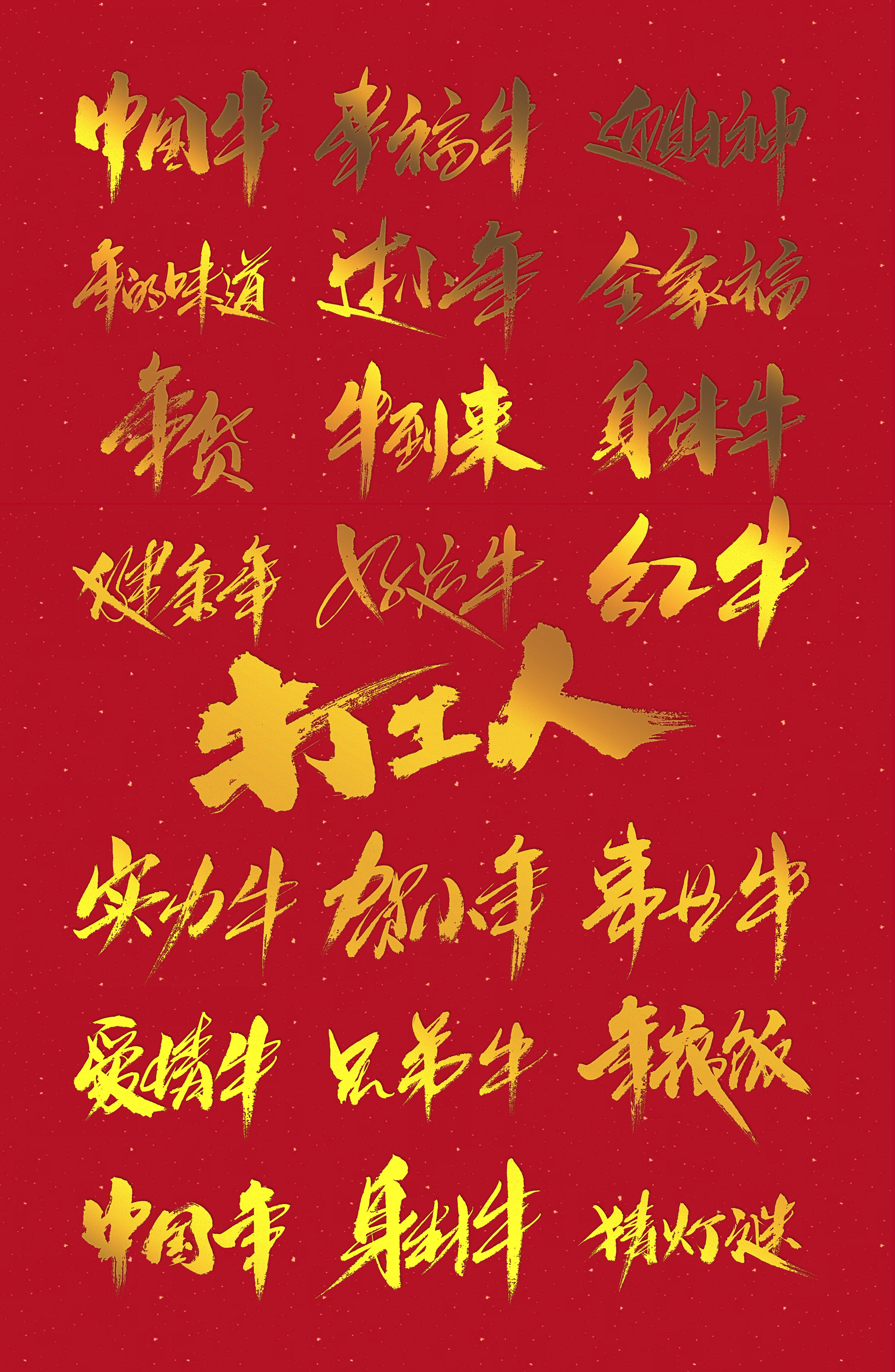 24p The latest collection of Chinese fonts #50