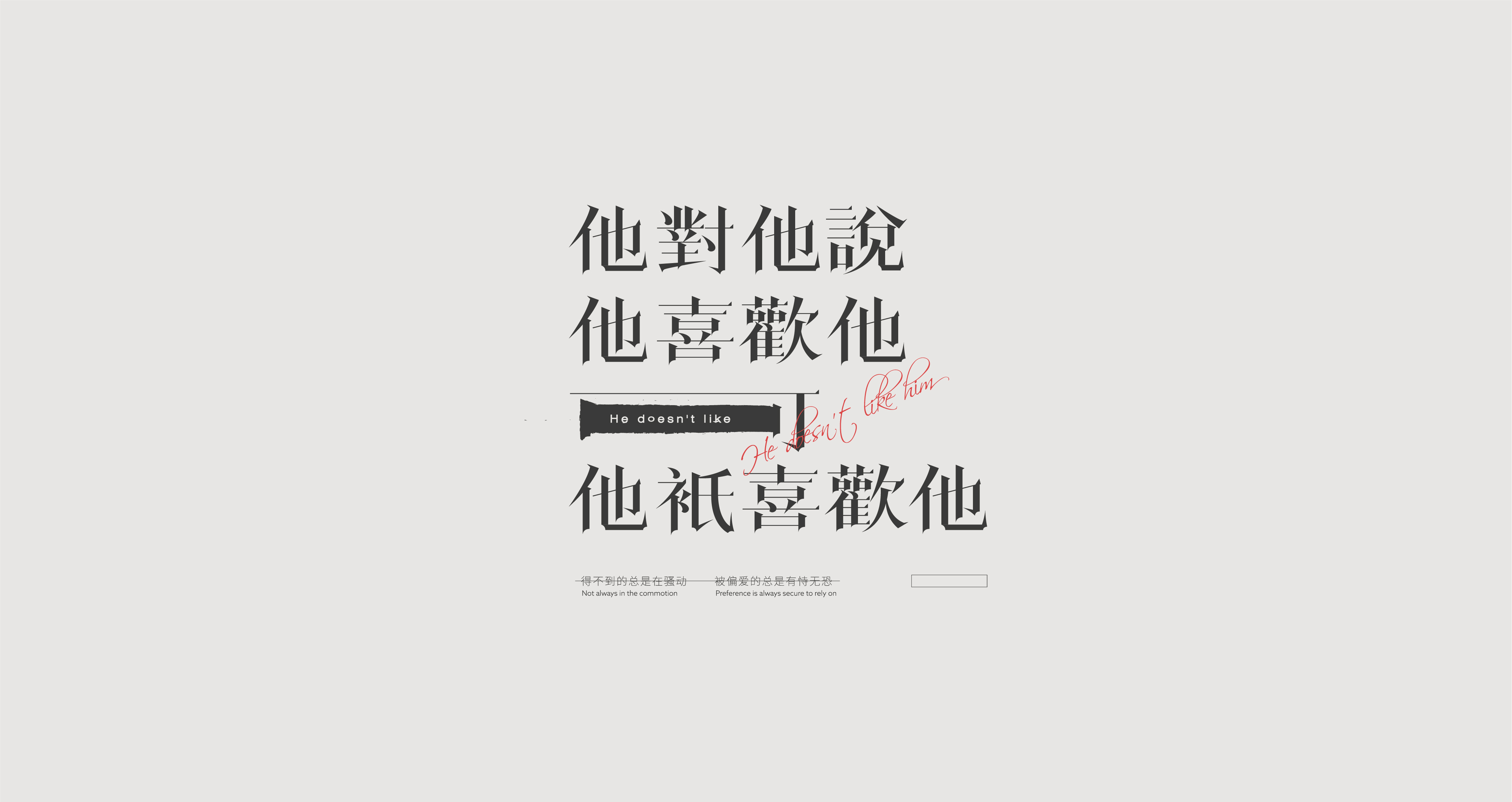 20p The latest collection of Chinese fonts #51