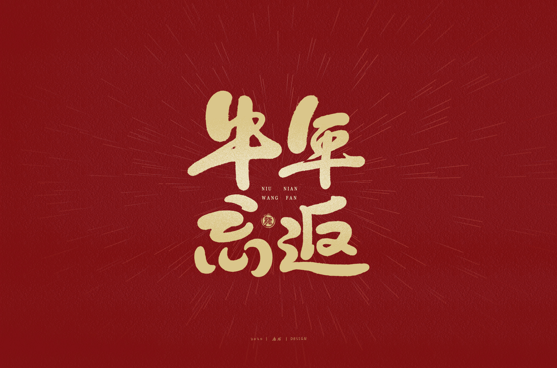 12p The latest collection of Chinese fonts #53