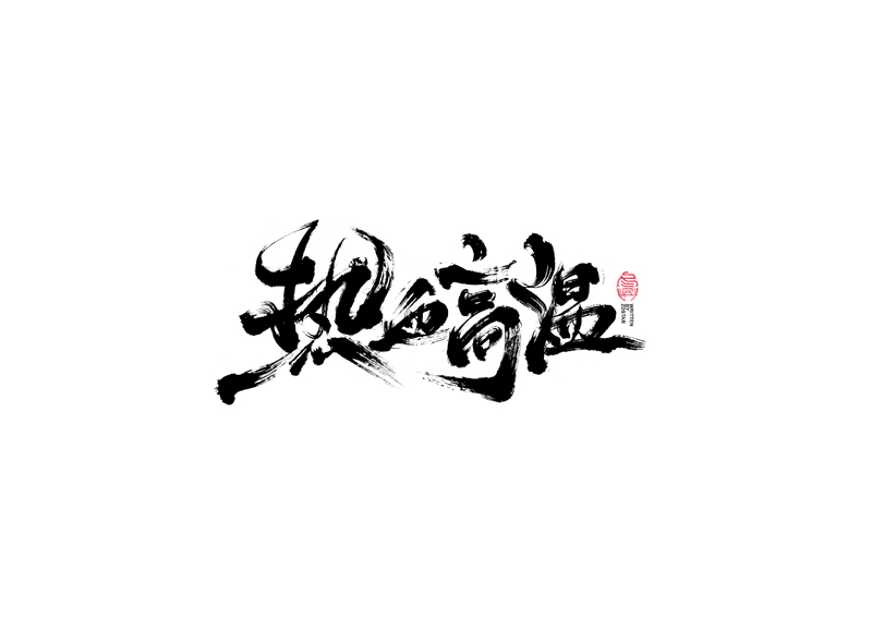 Stylish handwriting brush font design14#