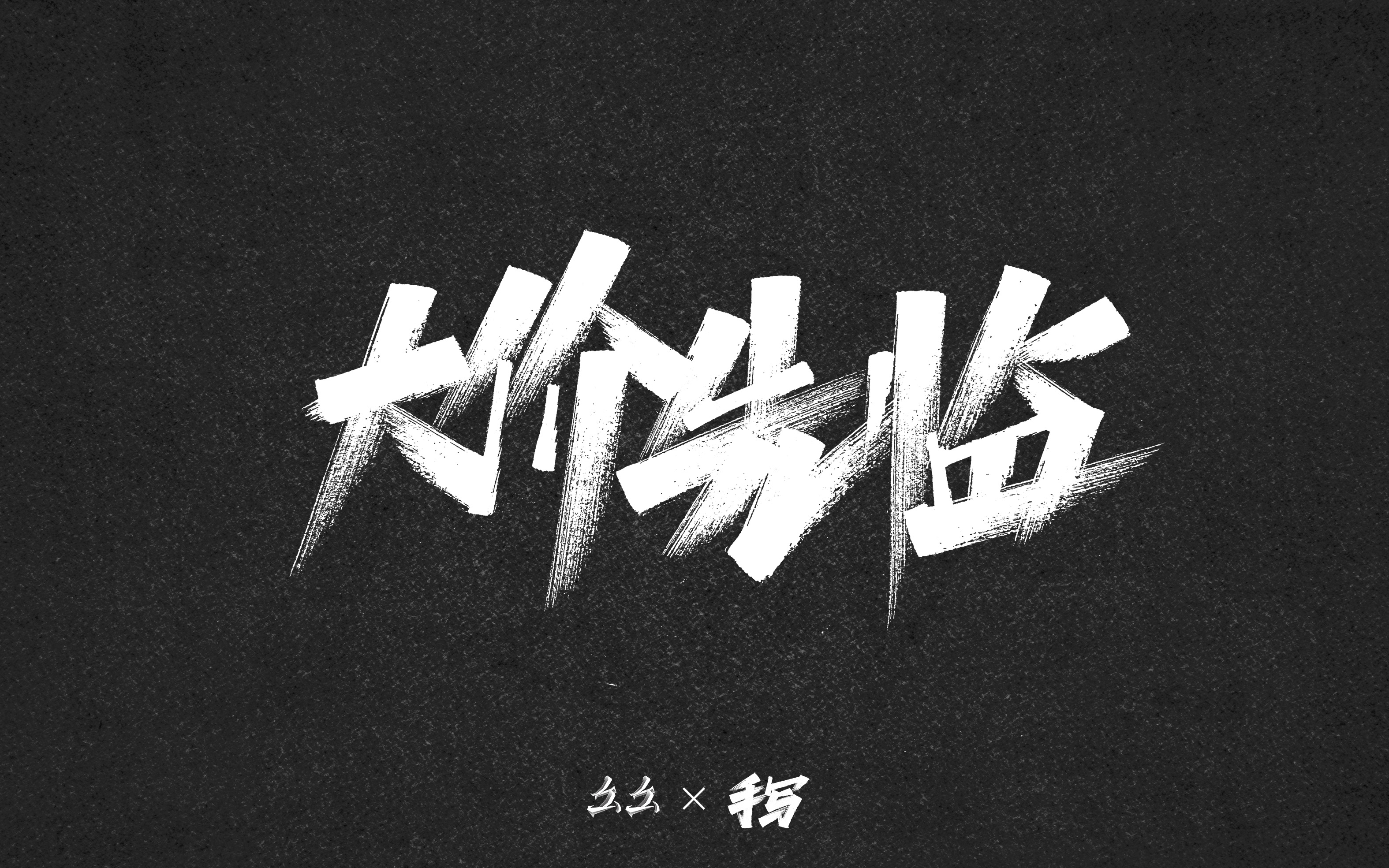 19p The latest collection of Chinese fonts #56