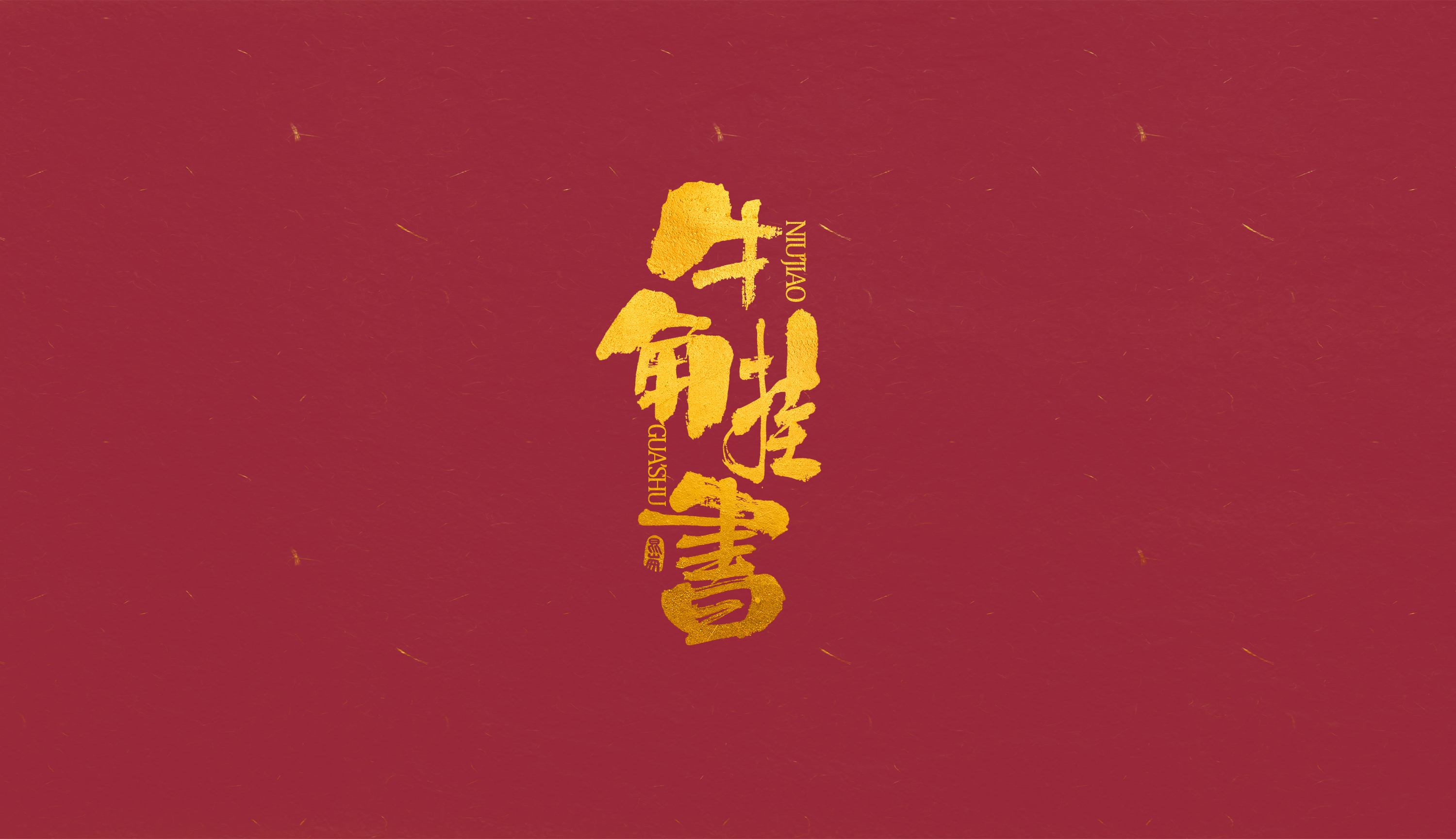 Font Design of Year of the Ox greetings