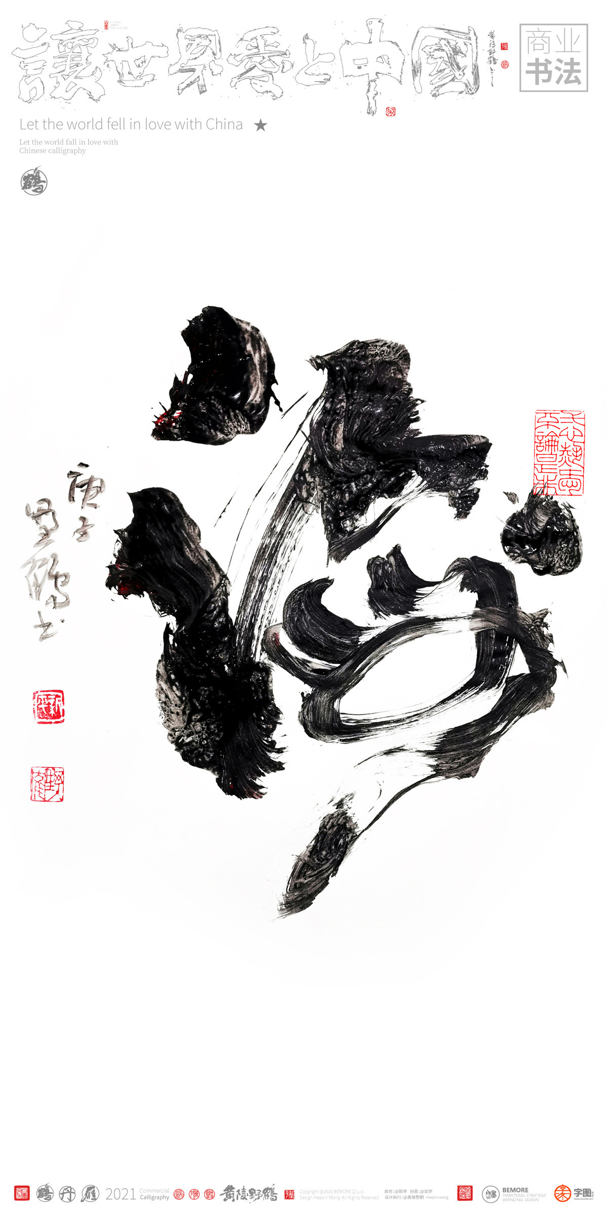 Acrylic pigment series explored by ink method