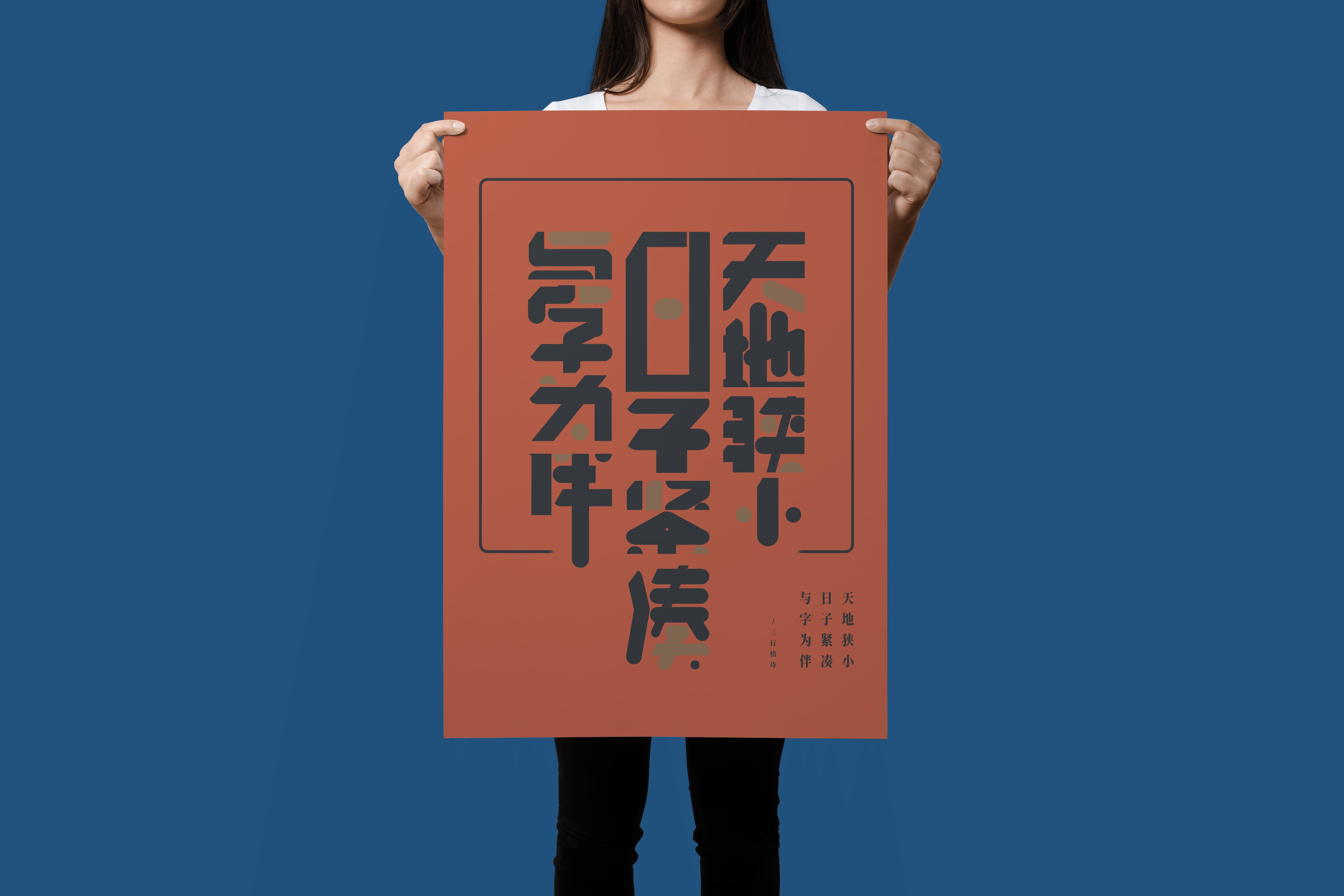 Graphic font poster design