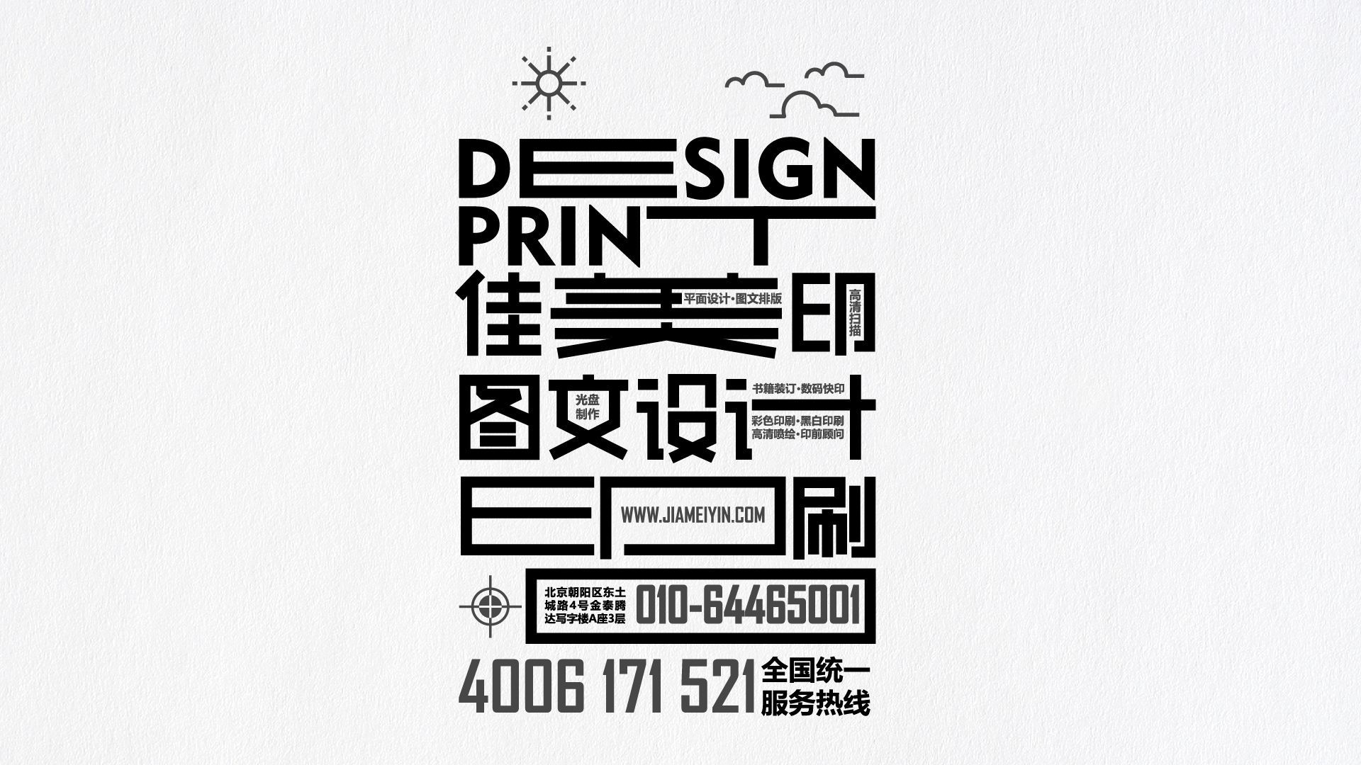 Summary of commercial font design, do you have the one you like?