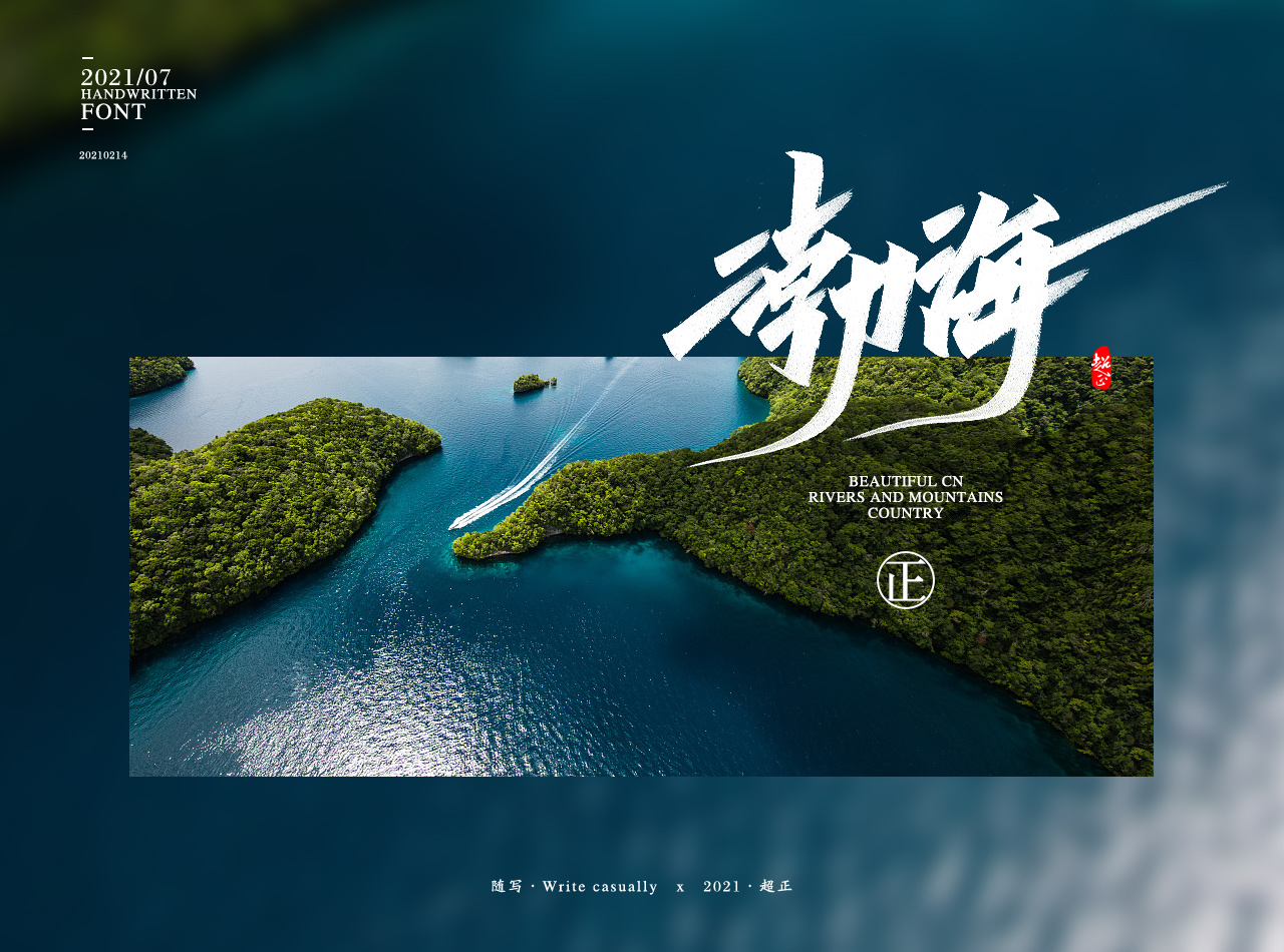 Writing brush font design with landscape map