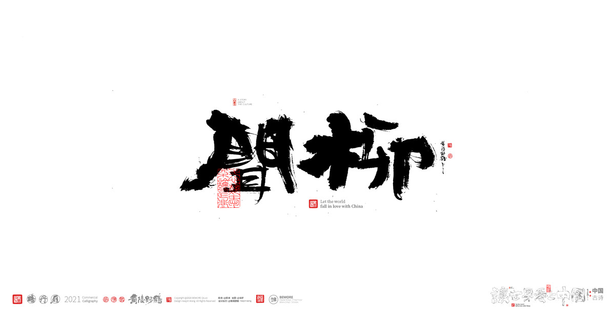 30P The latest collection of Chinese fonts #64