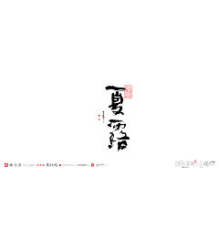 Permalink to 30P The latest collection of Chinese fonts #64