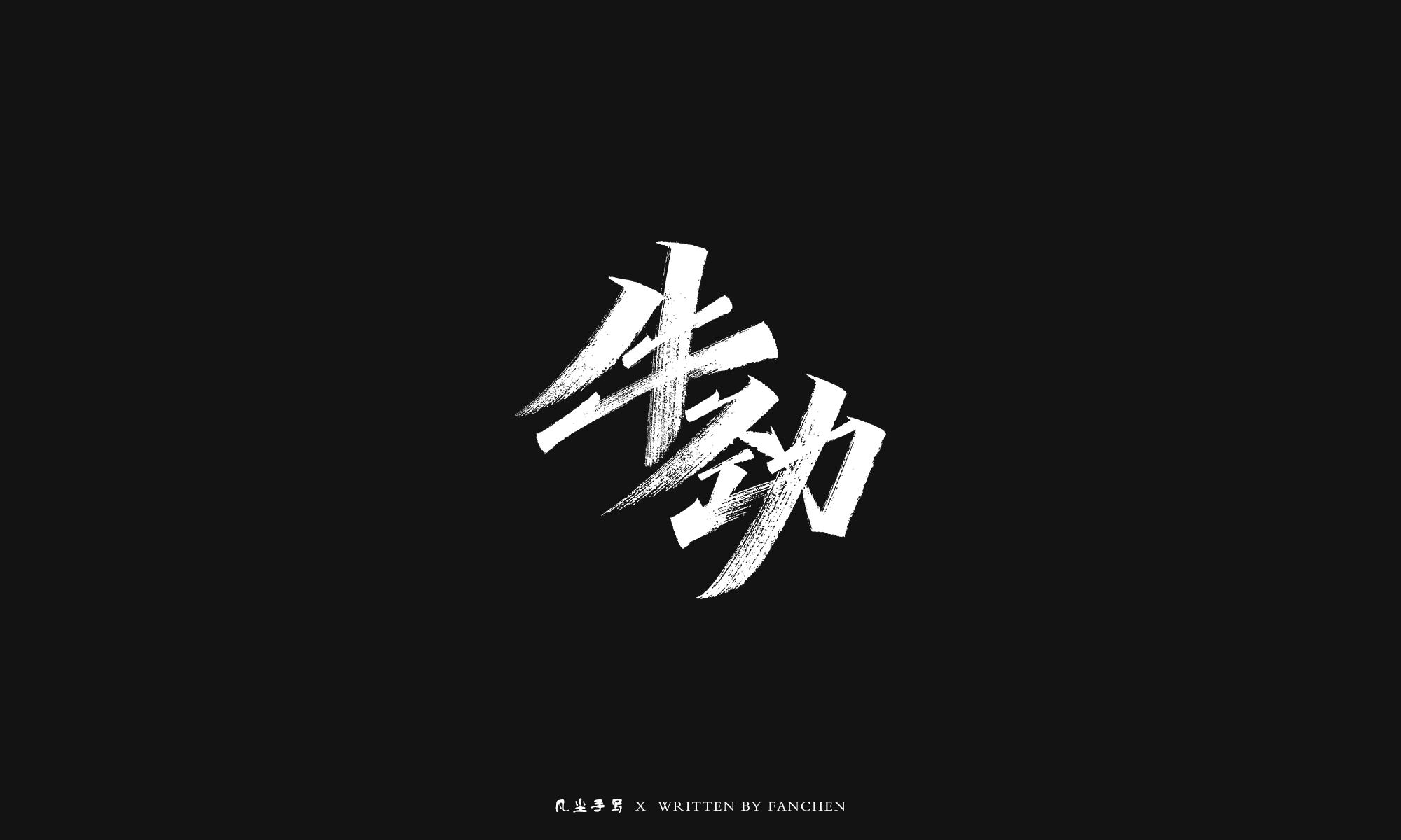 19P The latest collection of Chinese fonts #65