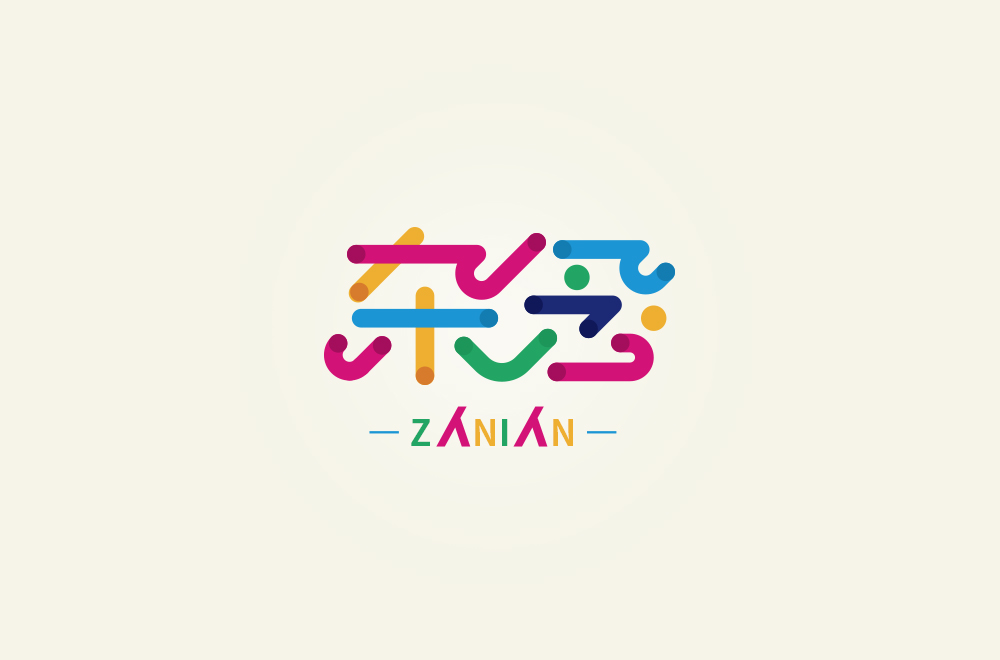 On the different backgrounds and different styles of creative font design of zanian