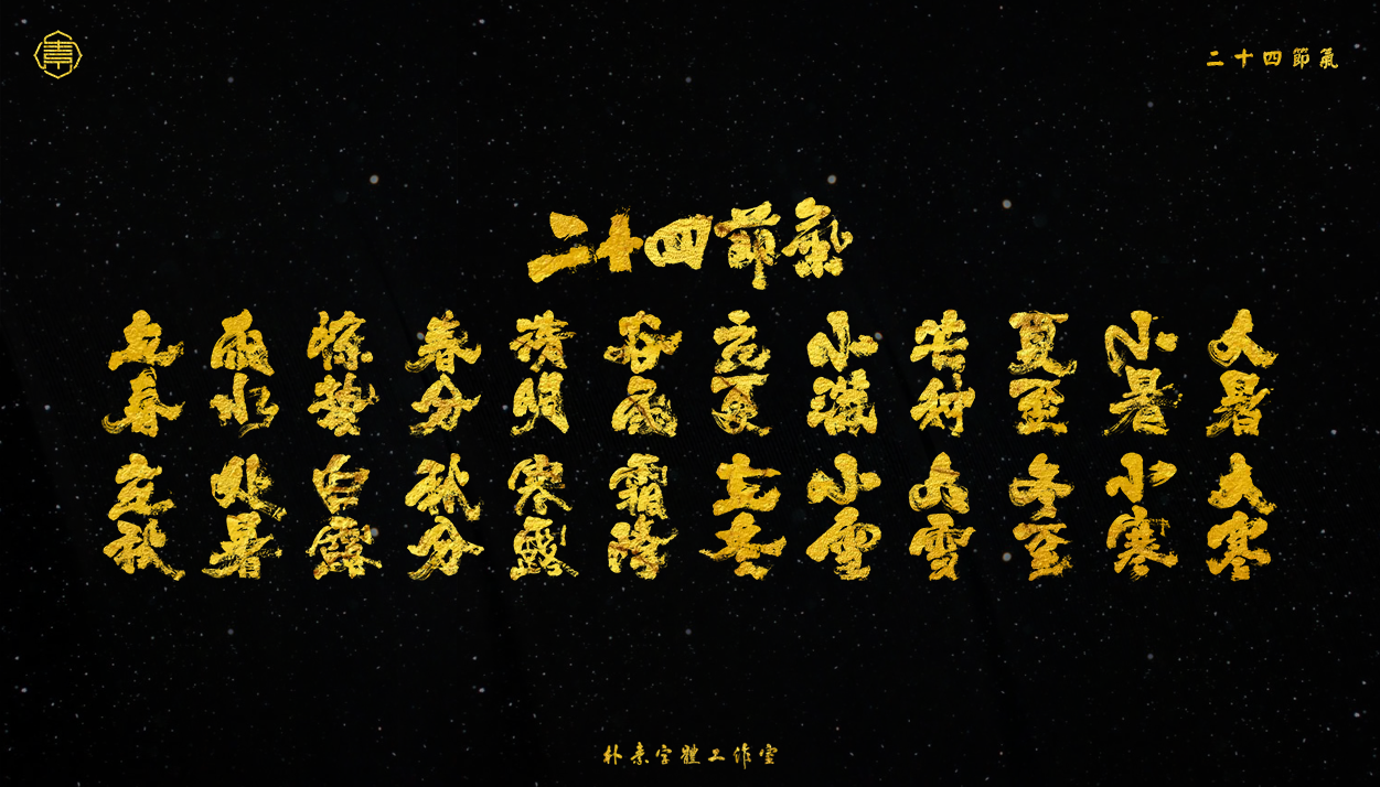 26P The latest collection of Chinese fonts #67