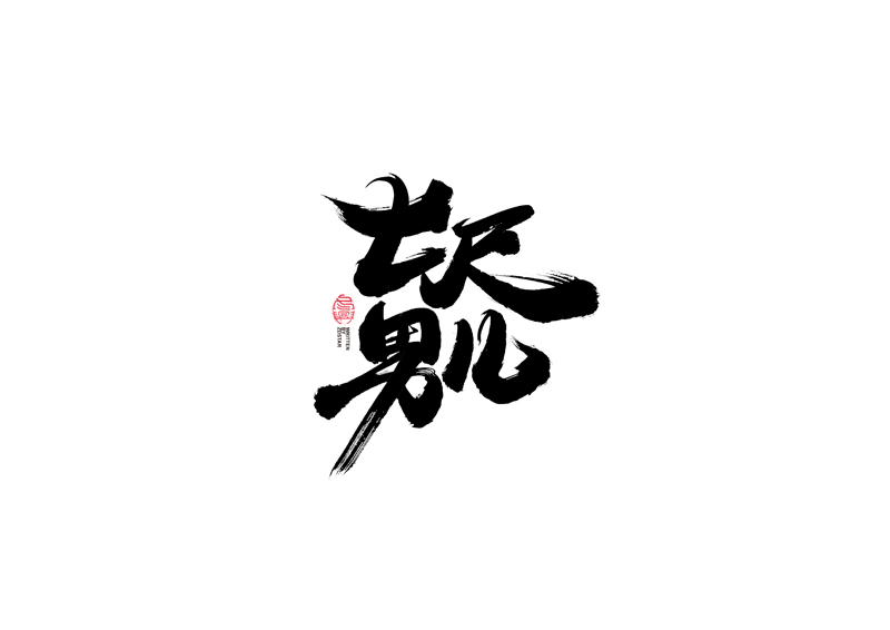 18P The latest collection of Chinese fonts #69