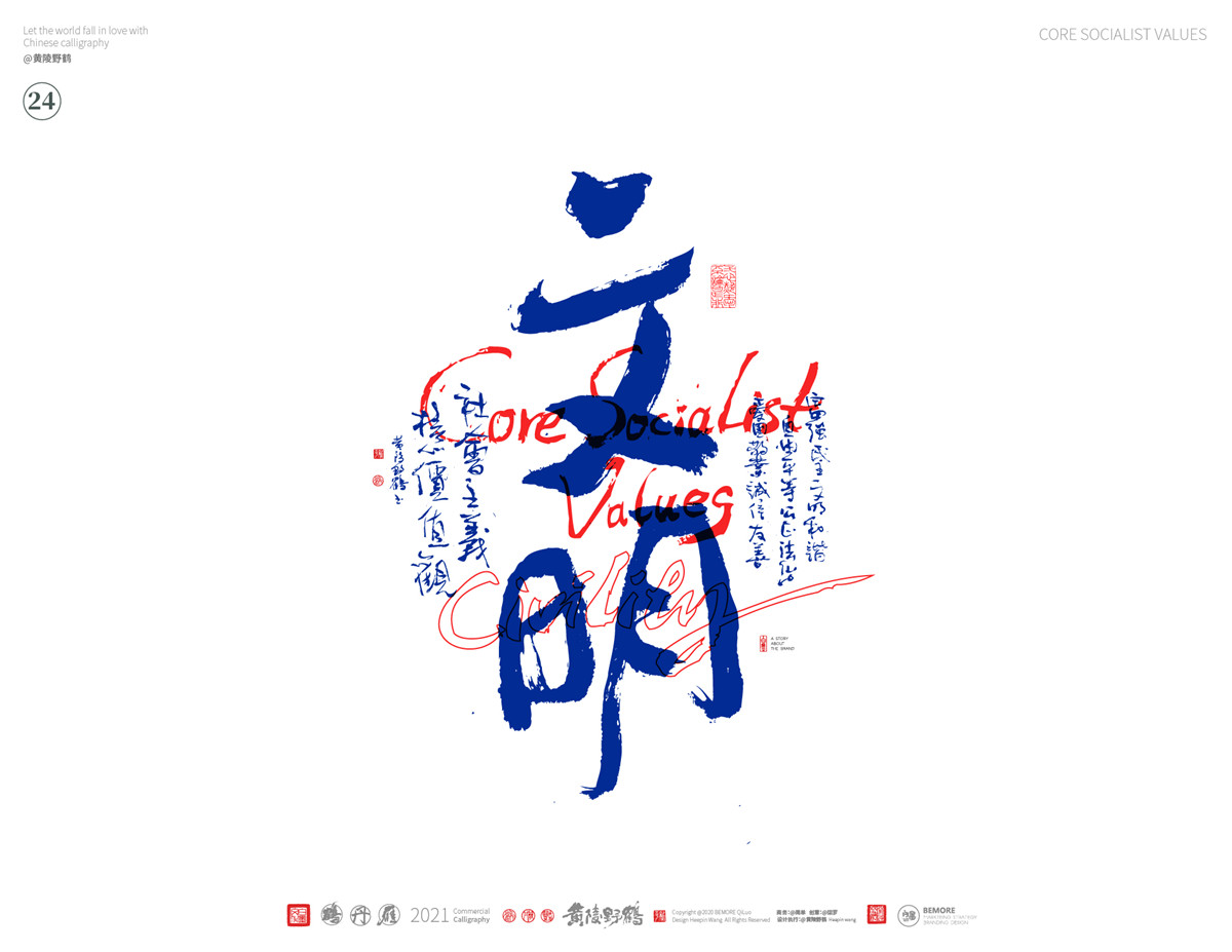 24P The latest collection of Chinese fonts #70
