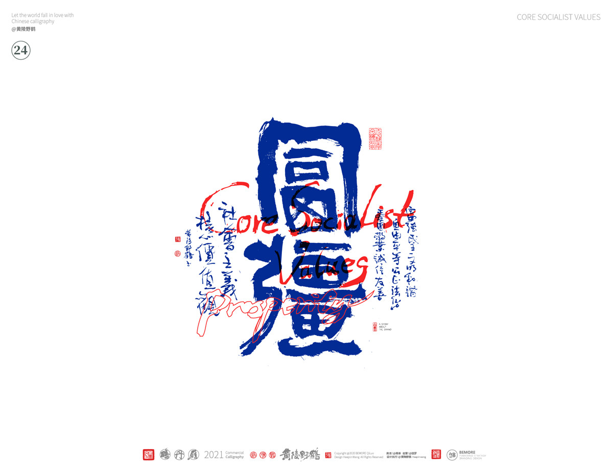 The Core Values Series of Calligraphy Trend Application