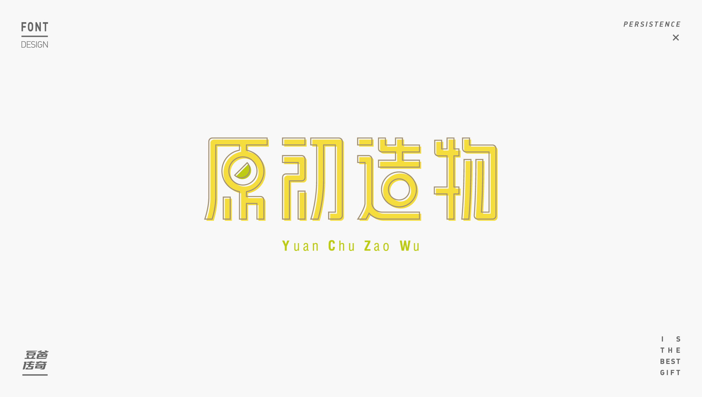 2021 Creative Commercial Font Design
