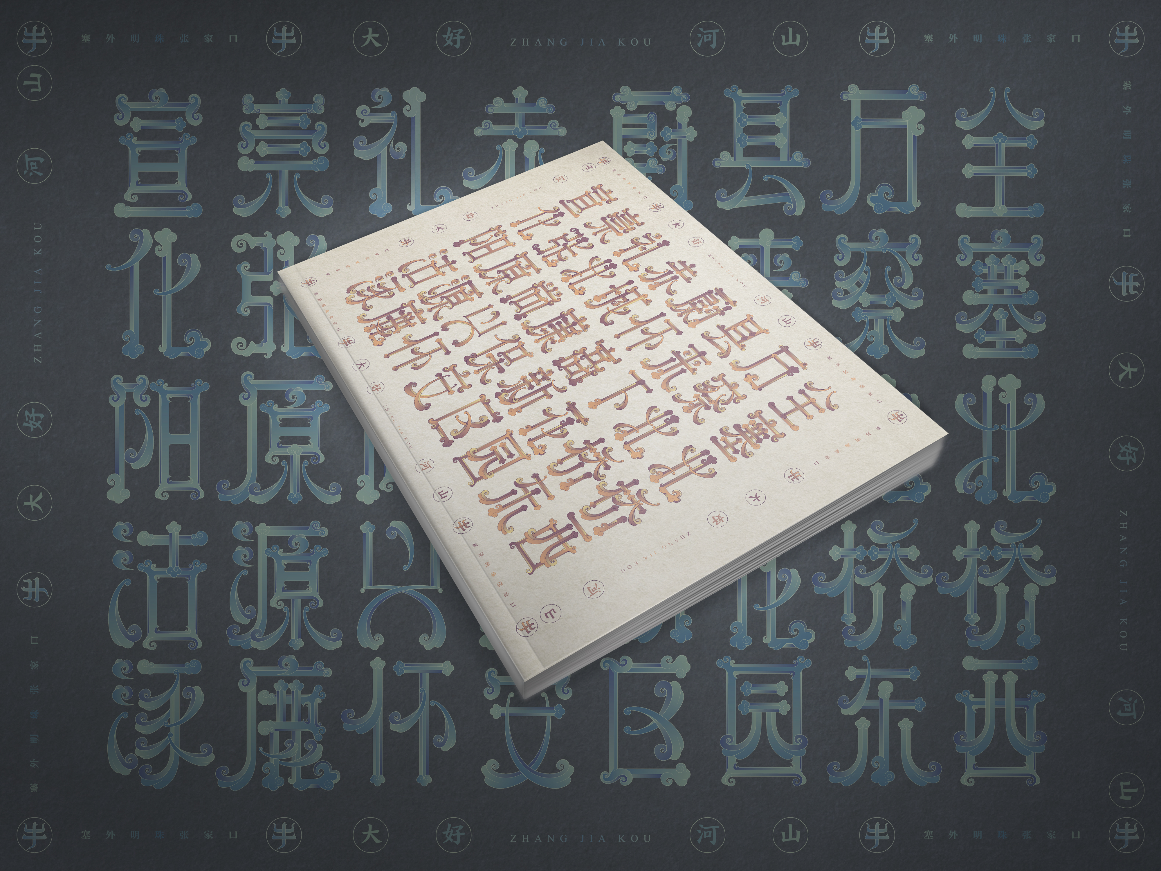 The third episode of Zhangjiakou place name font design ended