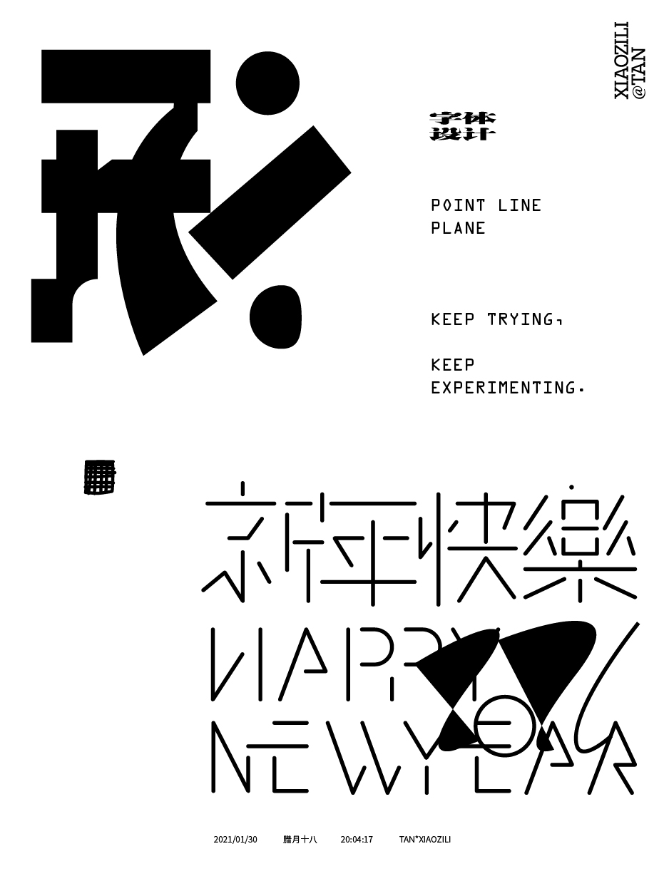 Work hard and live happily. Vision Typeface