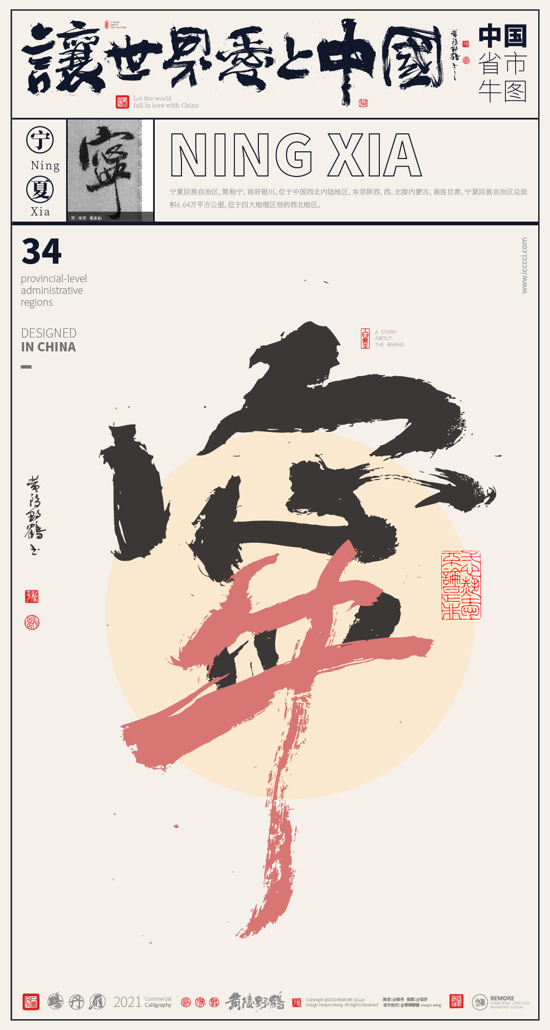 Coming, coming! Chinese Cattle Family Portrait in 34 Provinces and Cities!
