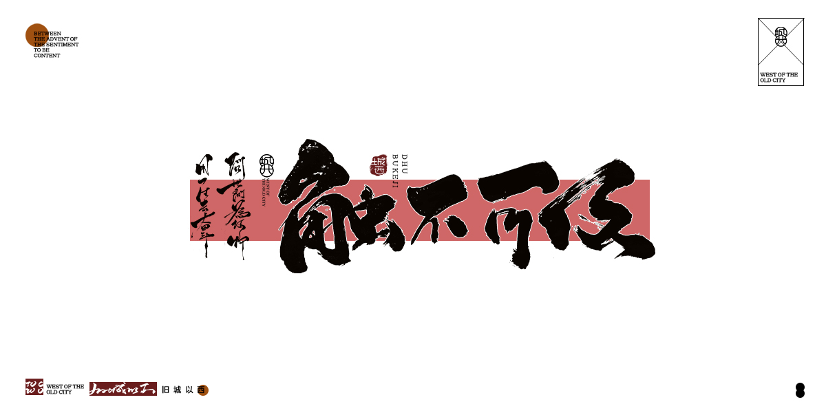 20P The latest collection of Chinese fonts #73