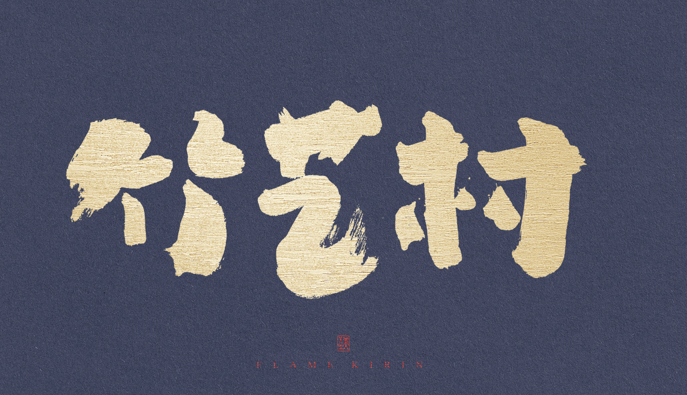 41P The latest collection of Chinese fonts #72