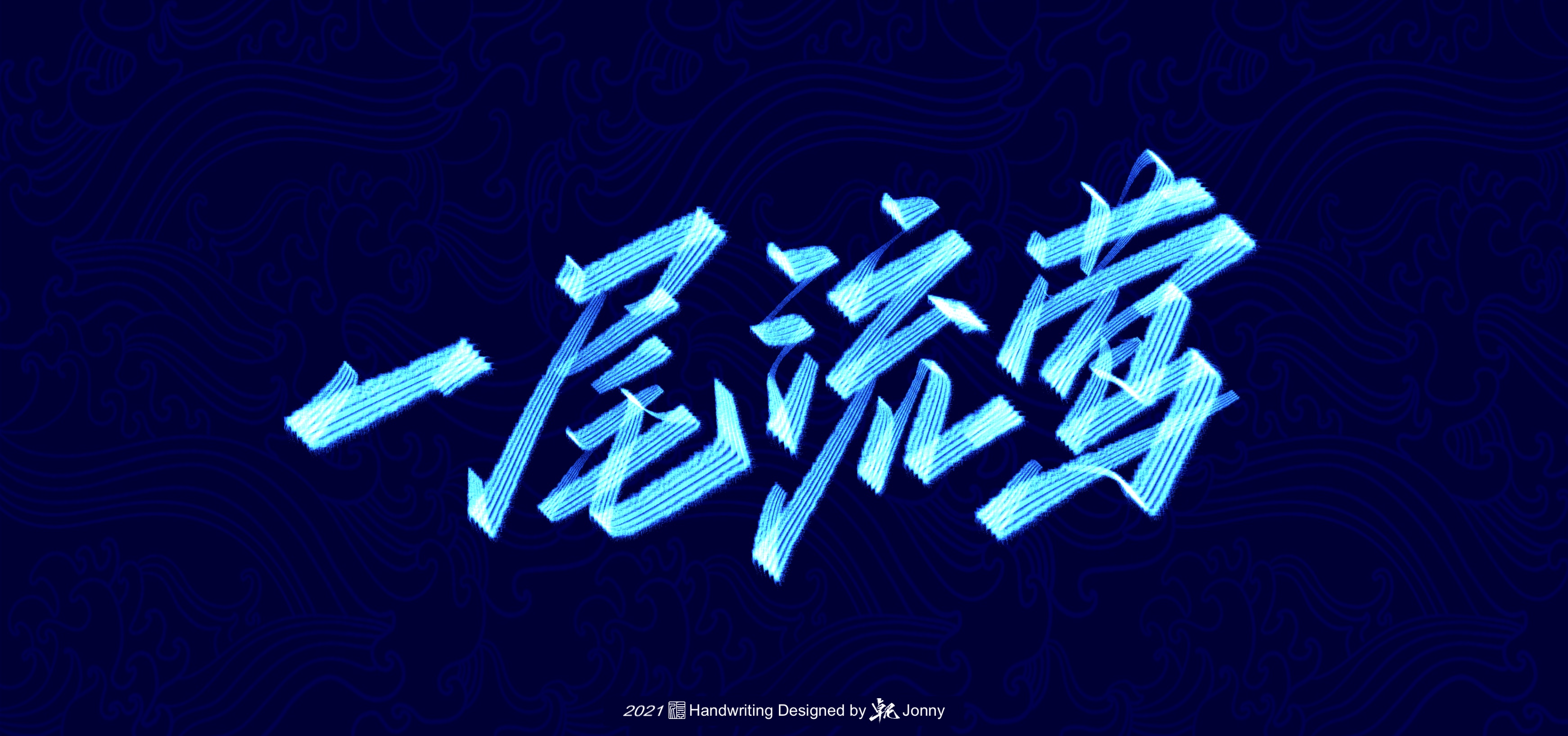 15P The latest collection of Chinese fonts #71