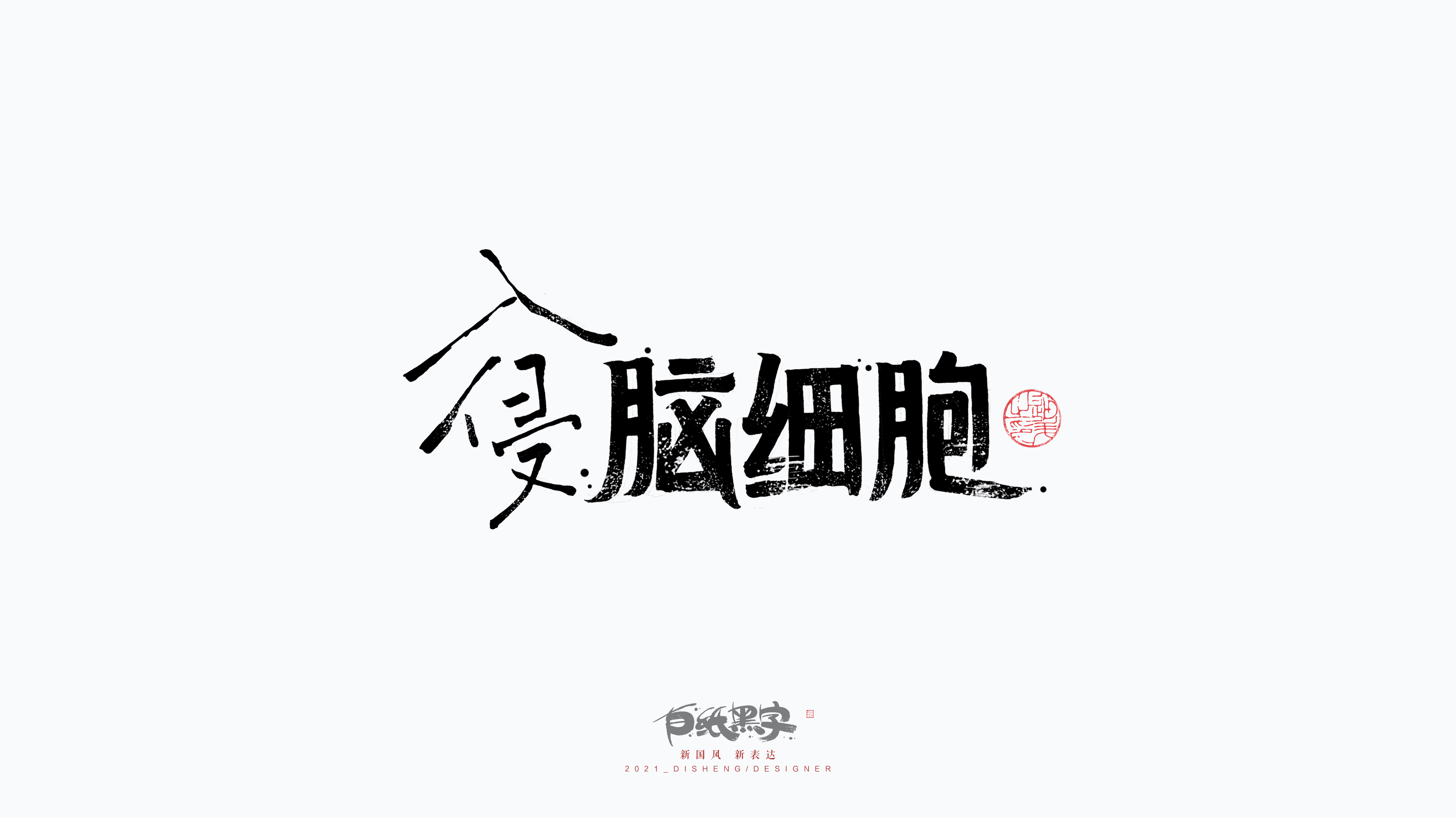 Disheng Font Design/Xiuli Pen