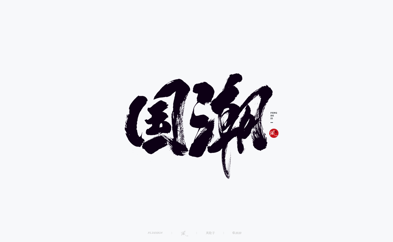 Font design combined with Chinese trend cultural elements