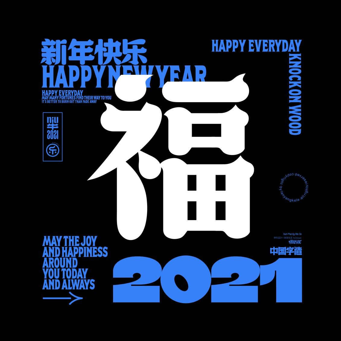 A group of New Year's greetings In 2021