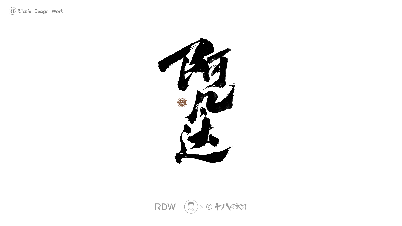 43P The latest collection of Chinese fonts #76