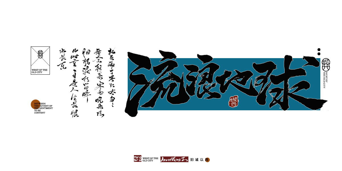 19P The latest collection of Chinese fonts #78