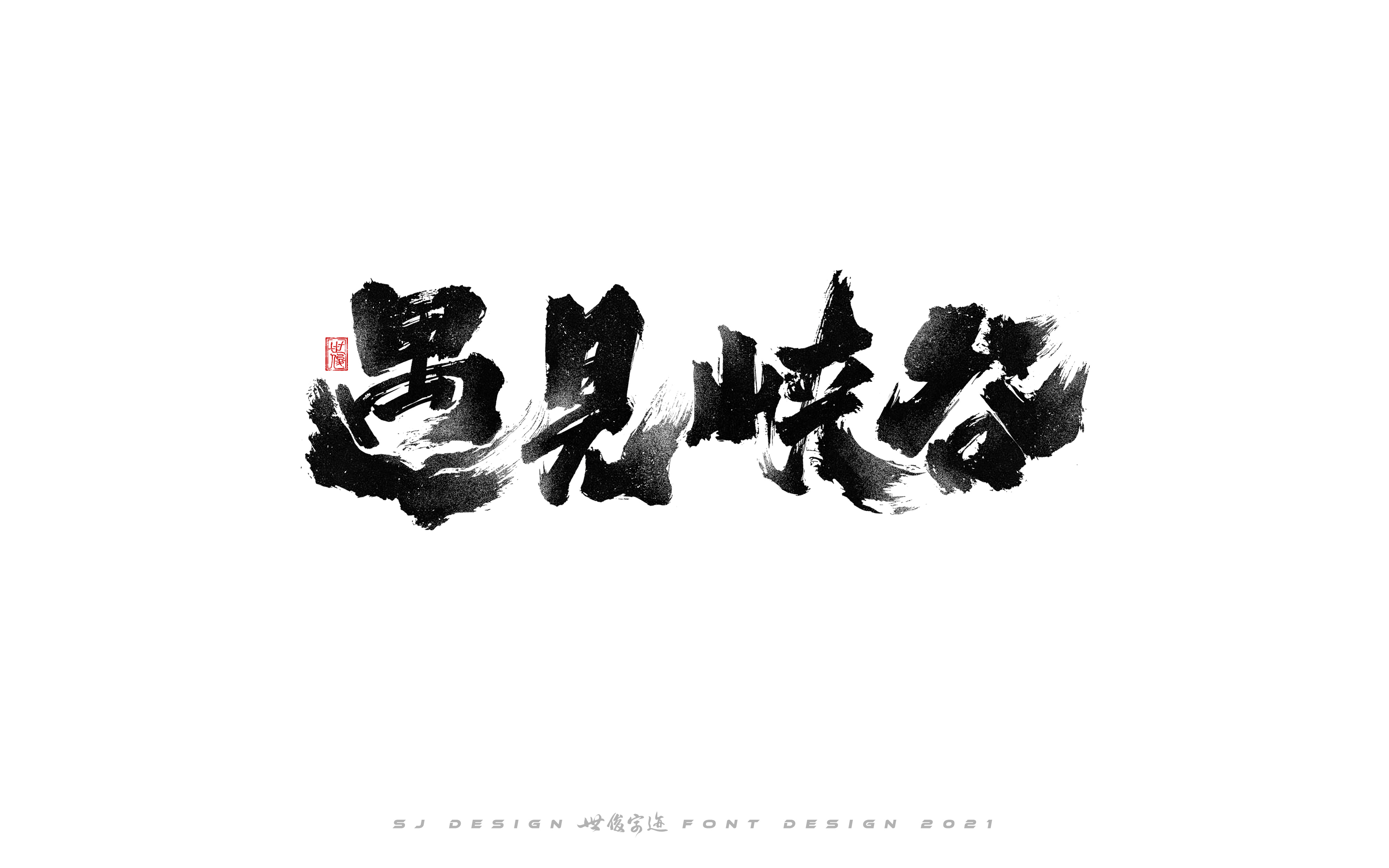 33P The latest collection of Chinese fonts #77