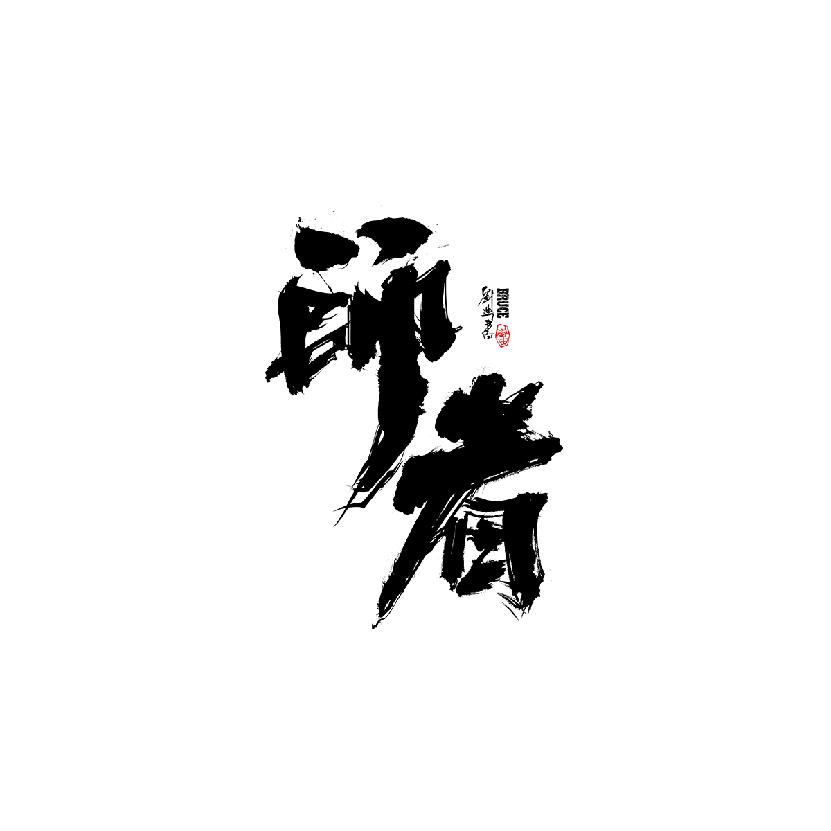 16P The latest collection of Chinese fonts #80