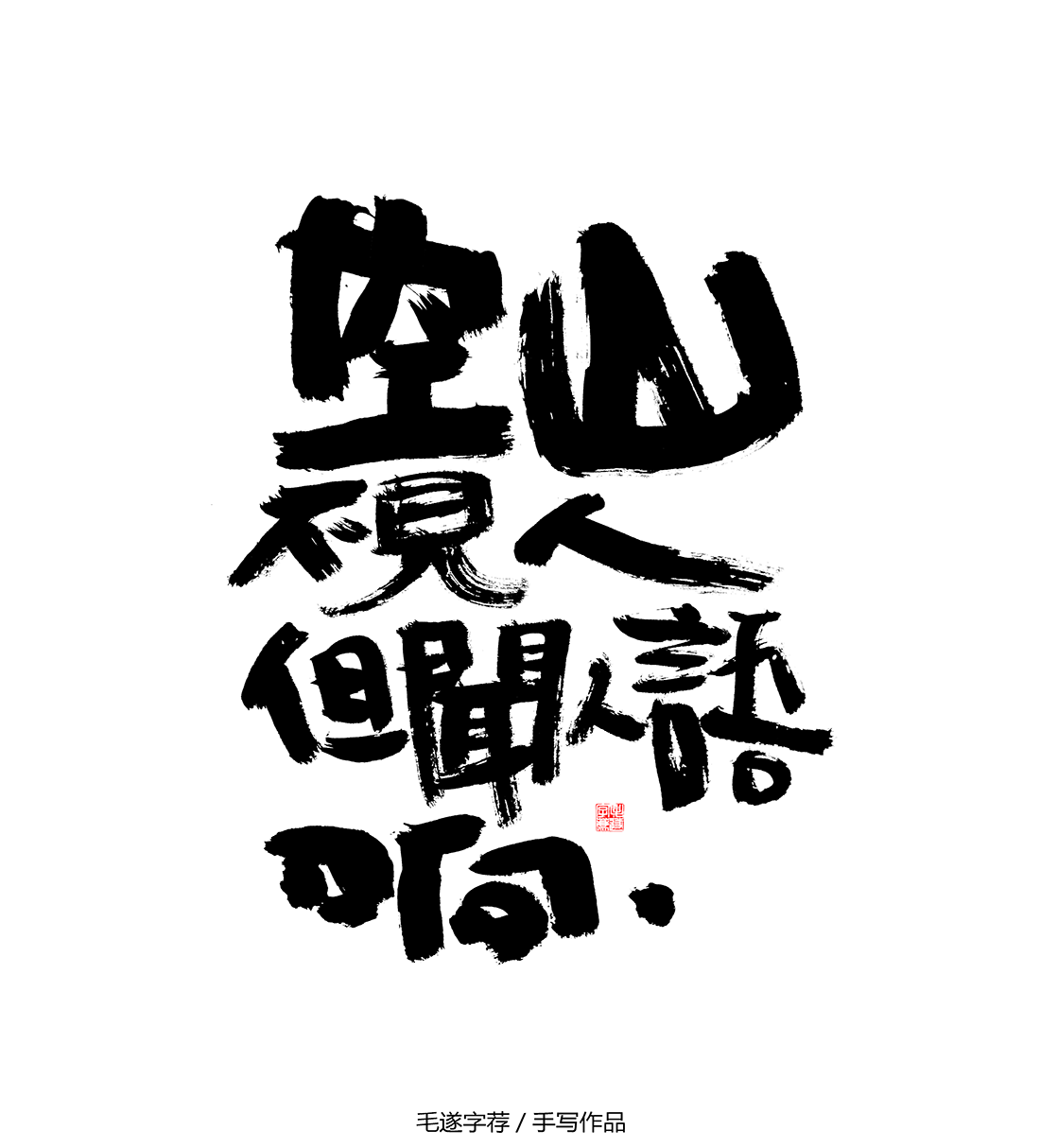 13P The latest collection of Chinese fonts #81