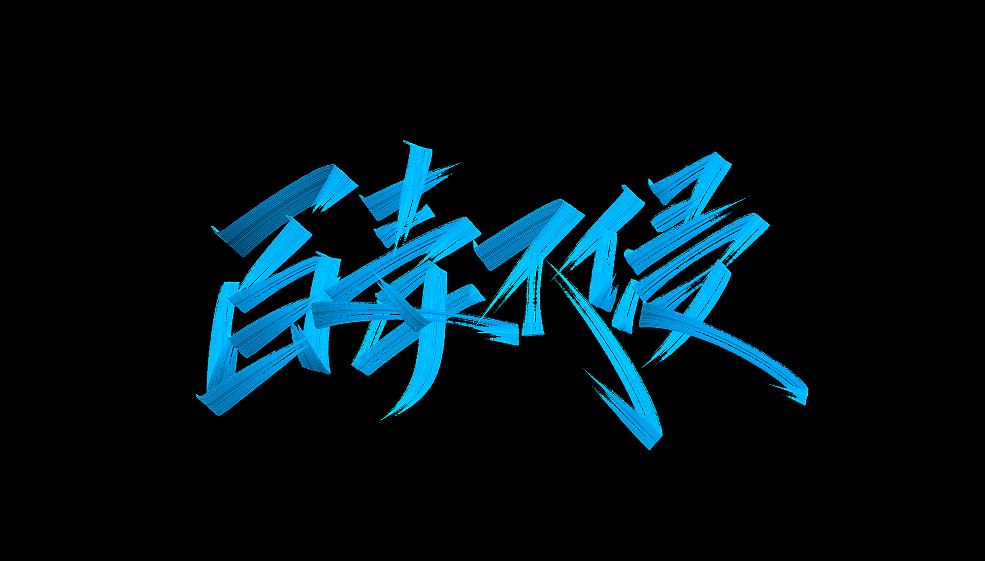 23P The latest collection of Chinese fonts #84