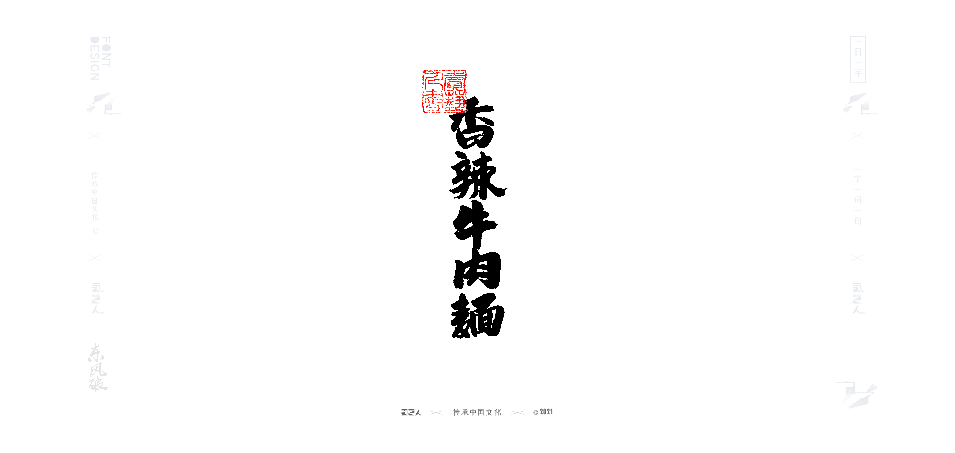 29P The latest collection of Chinese fonts #86