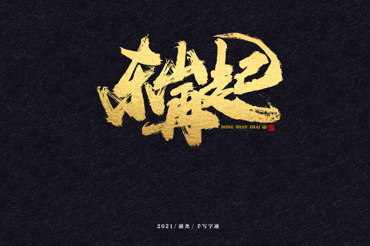 16P The latest collection of Chinese fonts #88