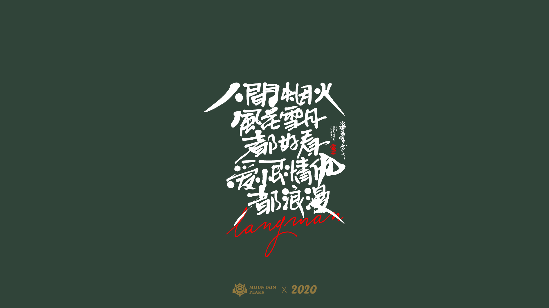 21P The latest collection of Chinese fonts #90