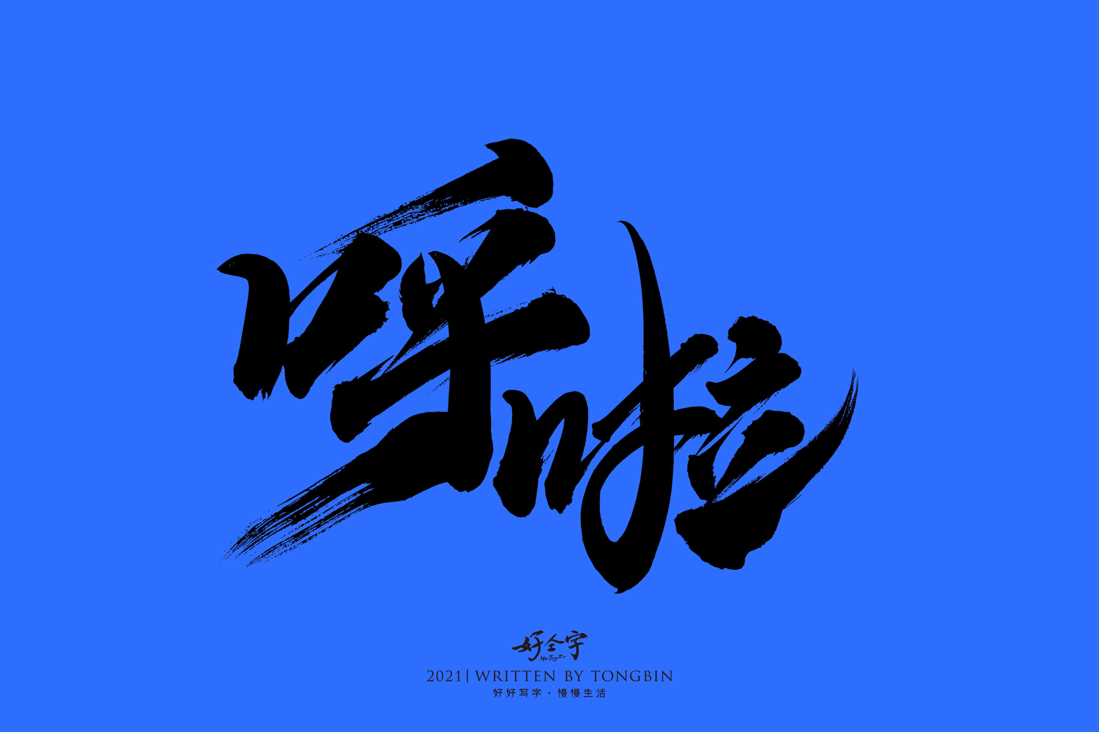 9P The latest collection of Chinese fonts #93