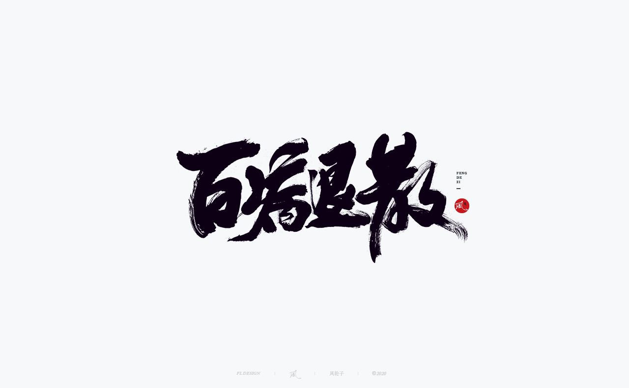 28P The latest collection of Chinese fonts #95