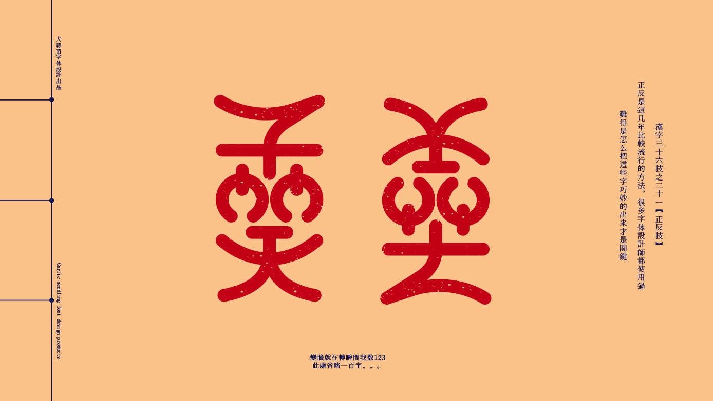 35P The latest collection of Chinese fonts #96