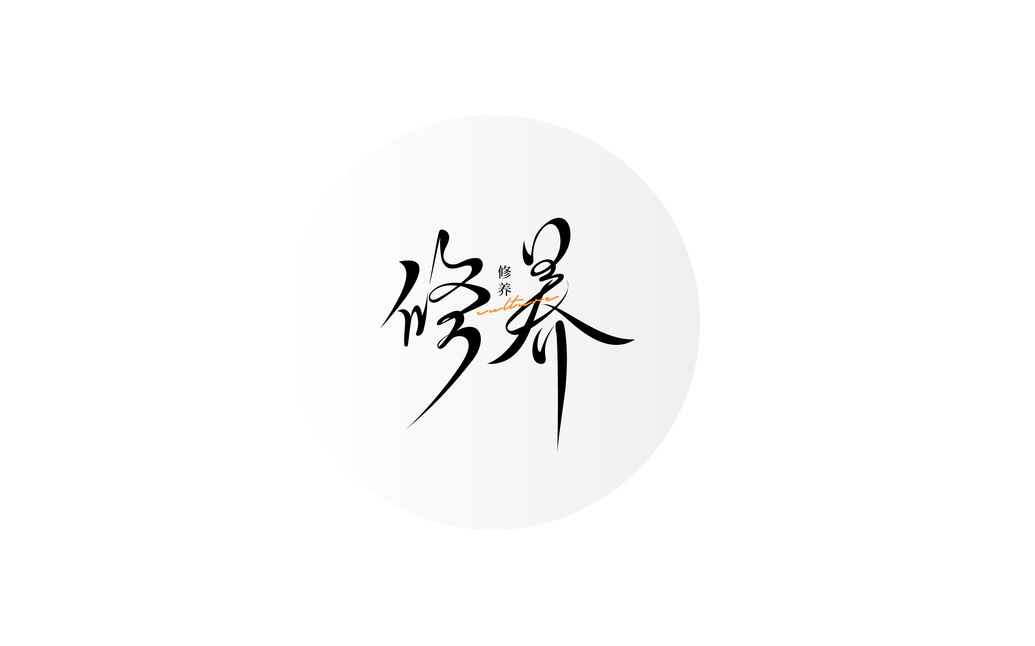 26P The latest collection of Chinese fonts #97