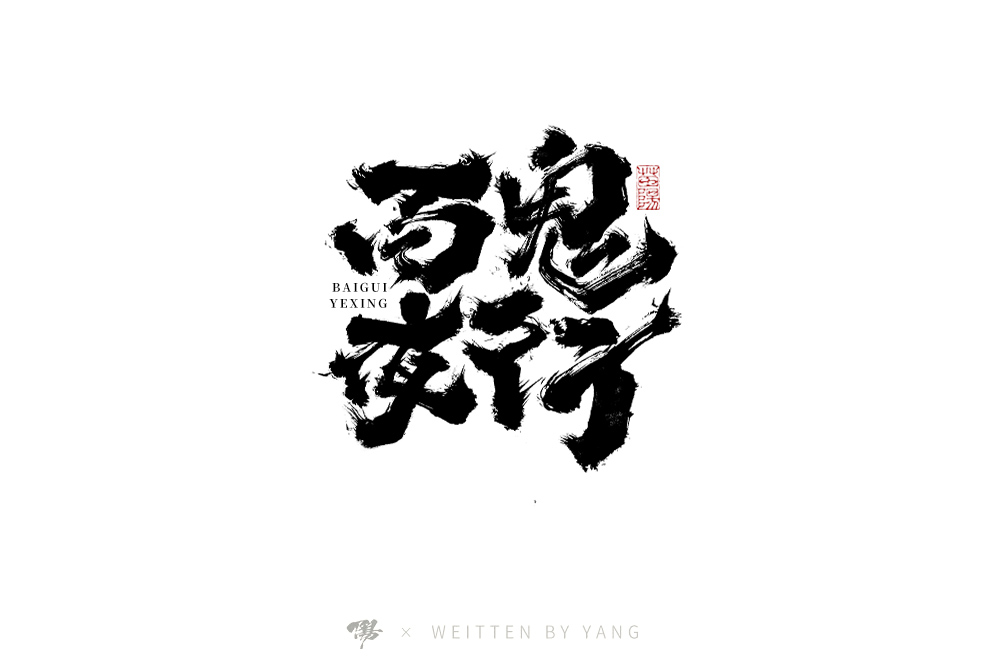 25P The latest collection of Chinese fonts #99