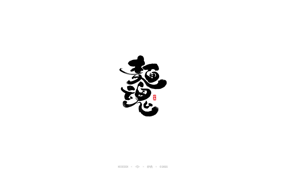 50P The latest collection of Chinese fonts #100