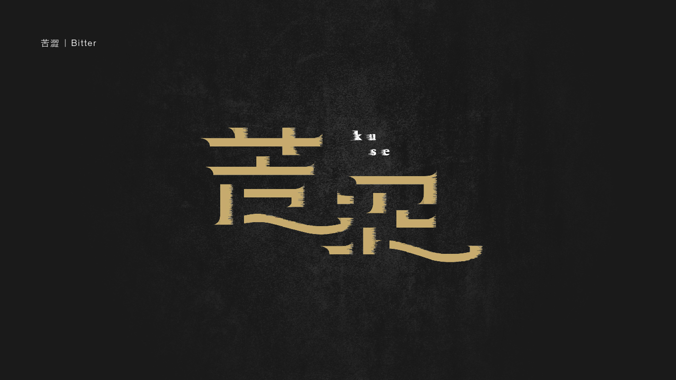 25P The latest collection of Chinese fonts #101