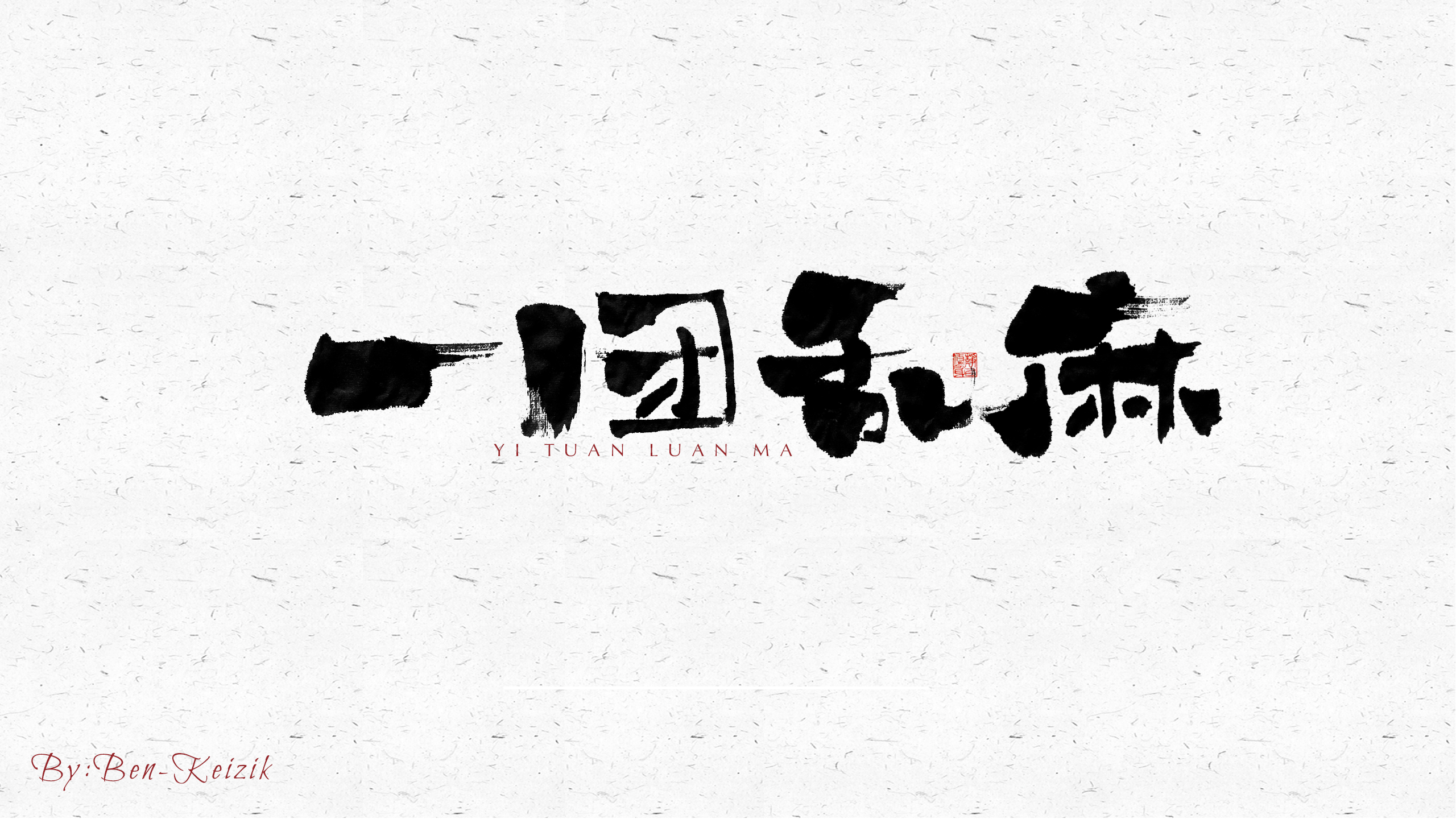 26P The latest collection of Chinese fonts #102