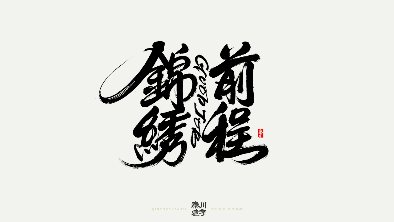 41P The latest collection of Chinese fonts #103