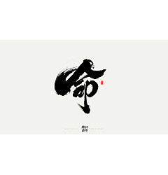 Permalink to 41P The latest collection of Chinese fonts #103