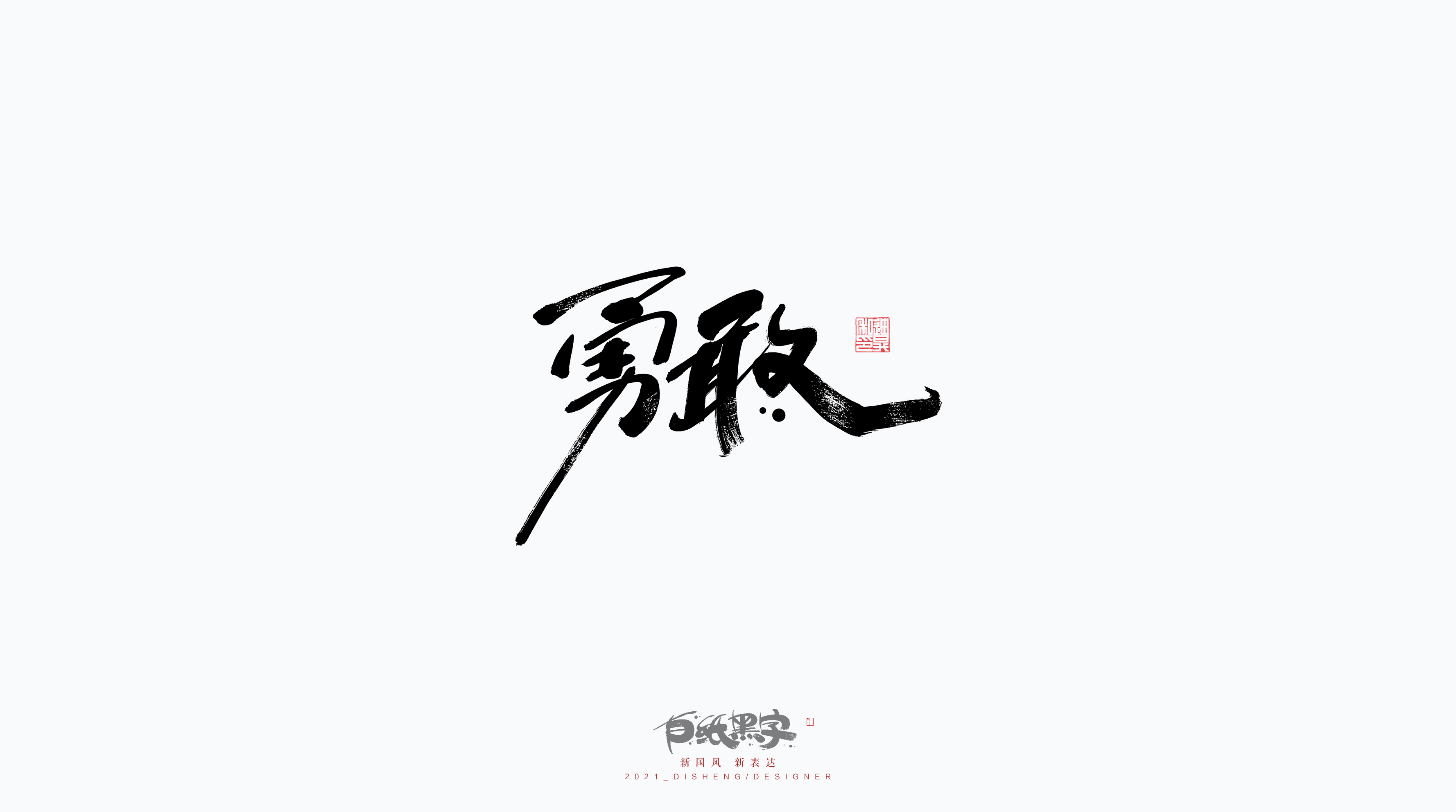 31P The latest collection of Chinese fonts #104