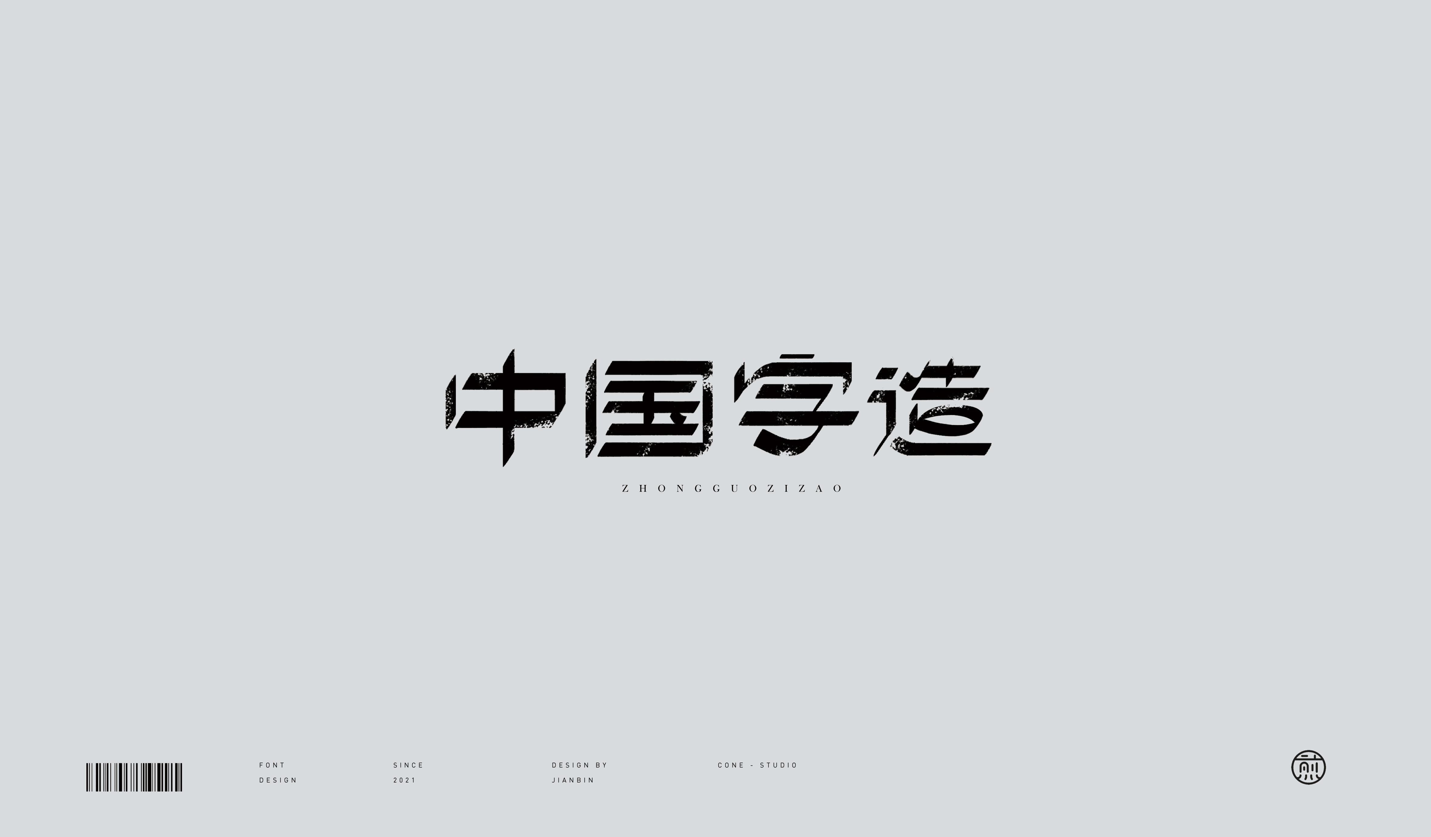 20P The latest collection of Chinese fonts #108